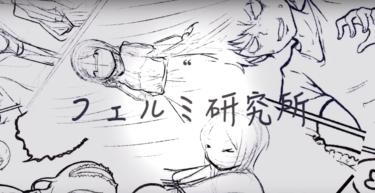 【フェルミ研究所】人気動画を一挙ご紹介!初恋動画の評判は?胸に刺さる深い名言も紹介!おしゃれなBGMも気になる!