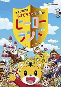 【しまじろう動画】英語も歯磨きも1歳から楽しく学べちゃう?「ぷち」と「わお」の違いは?アニメ映画の人気動画を紹介!