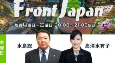 【SakuraSoTV(チャンネル桜)】水島総ってどんな人物?討論動画が話題になった理由は?結成した新党の党名や目的は?