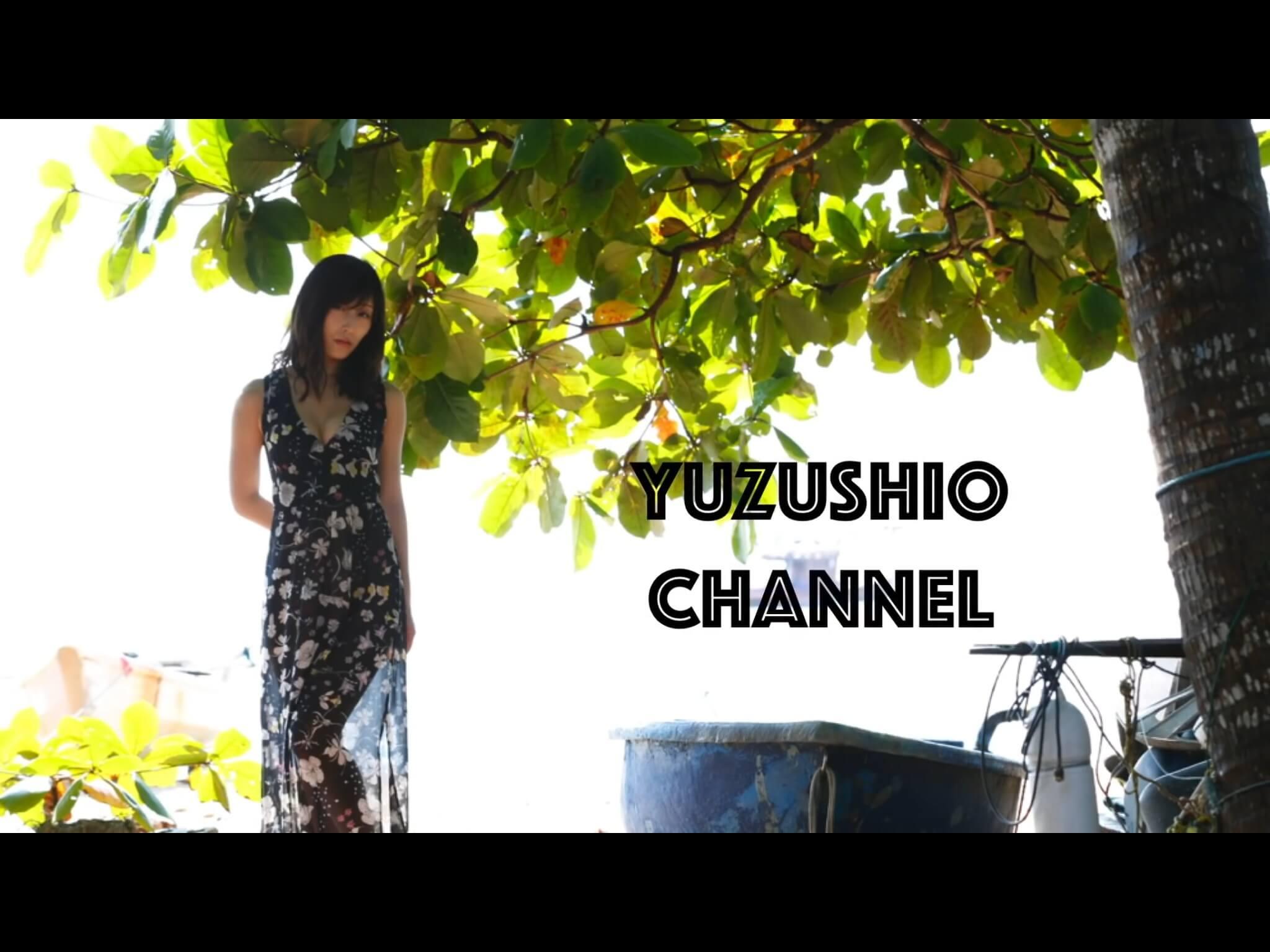 チャンネル 柚木