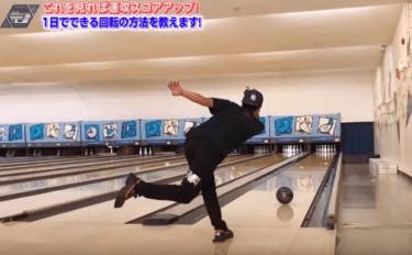 ボウリングの投げ方が学べるおすすめ動画を紹介!初心者向け動画は?フックボールを投げるコツは足にあり?動画で基本をマスター