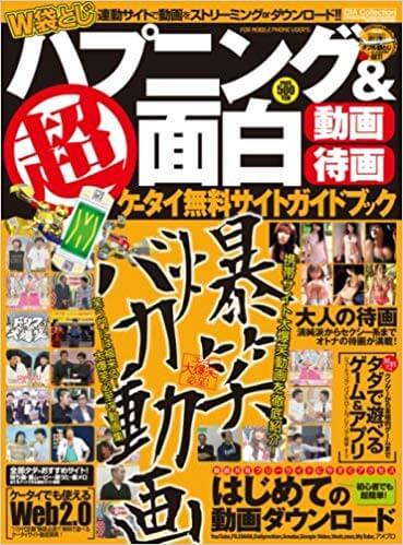 話題の動画まとめ!日本の放送事故動画から世界の面白ハプニング映像、可愛い猫動画も見逃し厳禁!筋トレ以上の腹筋崩壊に要注意