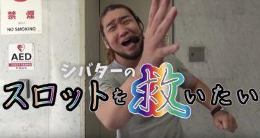 【パチンコ・パチスロ日本代表ch】シバターがパチスロでキレる、泣く!ハーデスの引きが神!スロットも救いたい?辞めたい?
