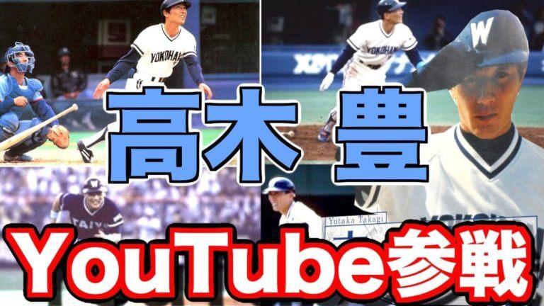 高木豊YouTube参戦