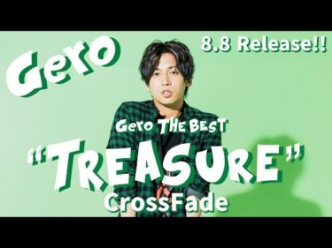 【Gero YouTube Channel】歌い手の素顔とは?うどんは必聴&必見!踊って歌ってみた動画って?人気曲も紹介