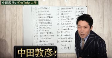 【中田敦彦のYouTube大学】登録者数や収入は?面白い日本史は必見!消費税や話題の5Gも学ぼう!紹介された本もチェック