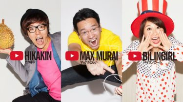 【好きなことで、生きていく】キャンペーンとは?DJ社長やHIKAKINは動画で何を語る?人気YouTuberから学ぼう!