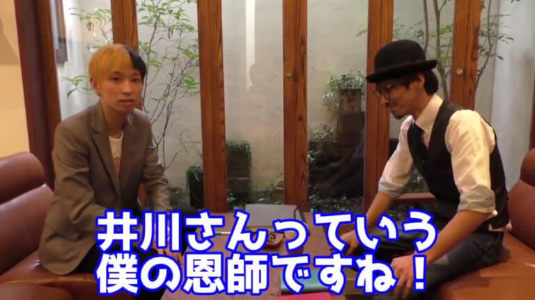 ヒカルと井川拓哉の対談