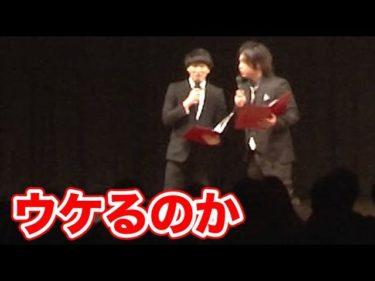 【水溜りボンド】大阪のイベントの詳細やグッズとは?水溜りボンドのトークは関西でもウケるの?大阪の思い出動画も要チェック!