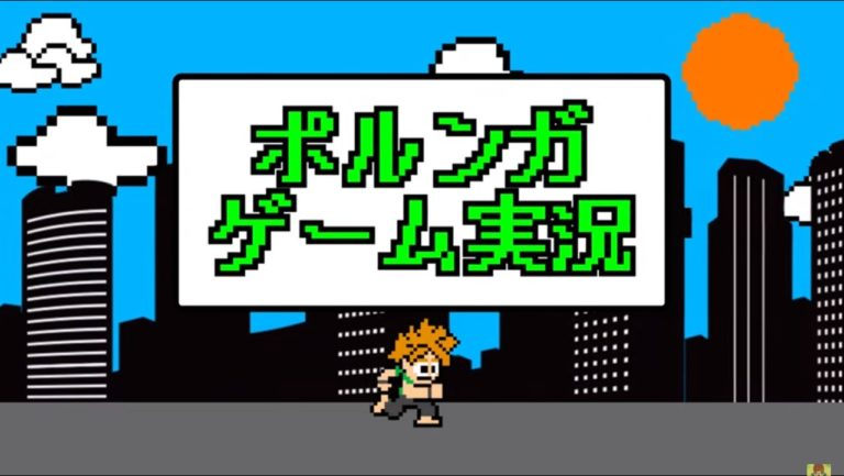 ポルンガゲーム実況