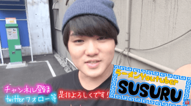【SUSURU TV. 】SUSURUの本名や大学は?改造計画の一部始終も動画で検証!ミッドナイトTV.も要チェック!
