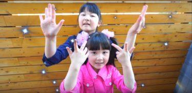 【はねまりチャンネルHane&Mari's World 】名前や年齢は?年収と登録者数も調査!人気動画と見所も一挙紹介