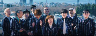 【TOKYO SKA PARADISE ORCHESTRA OFFICIAL】人気曲MVやコラボ動画・トークにも注目!