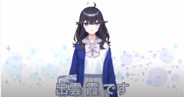 《IzumoKasumi》Project channel【にじさんじ】出雲霞の設定や中の人は?声変わり動画と新衣装も必見