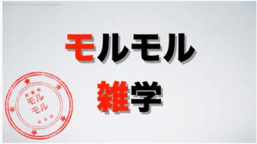 【モルモル雑学】登録者数や年収は?人気雑学のおすすめ一挙紹介!恋愛心理テストで何が分かる?世界や日本の予言動画にも注目!