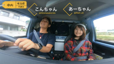【撮って 笑って 旅をして】カップルの本名や年齢・収入を調査!車中泊生活のルーティンって?日本一周カップル旅動画に注目
