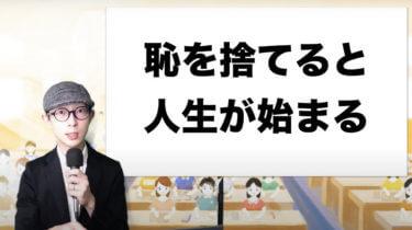 【イケハヤ大学】イケダハヤトの収入や経歴は?出版本も知りたい!ブログについて動画で何を語る?稼ぎ方や投資戦略も要チェック