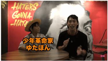 【少年革命家ゆたぼんチャンネル】年齢や収入は?両親と家族・沖縄での現在も気になる!動画でゆたぼんの成長をチェックしよう