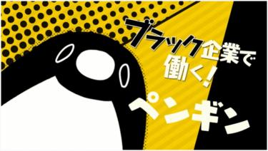 【テイコウペンギン】漫画家や声優は?グッズやLINEスタンプも気になる!社畜の実態動画のおすすめって?シャチの活躍も注目
