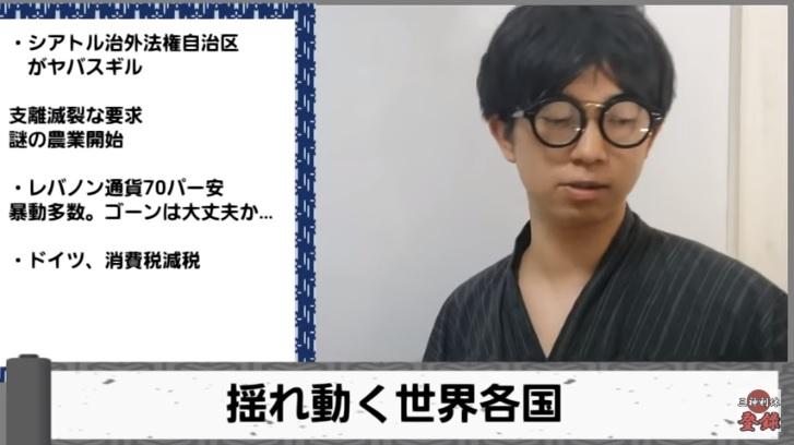 三神利休4