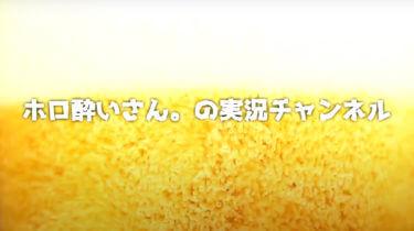 【ホロ酔いさん。】英語力や出身・顔は?北海道のグルメ旅やオネエ動画をご紹介!大人の荒野行動やトルコ人とのジェンガも必見