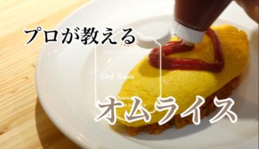 【Chef Ropia】お店の場所は?さつことの絡みやエプロンの披露も必見!オムライスやボロネーゼの料理動画もチェック