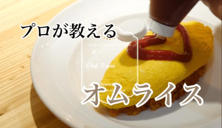 Chef Ropia3