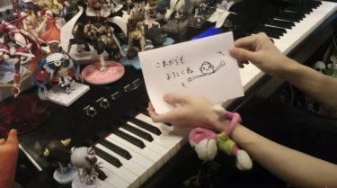 【marasy8】使用ピアノや収入を調査!ソロアルバム「marasy piano world」って?千本桜動画も注目