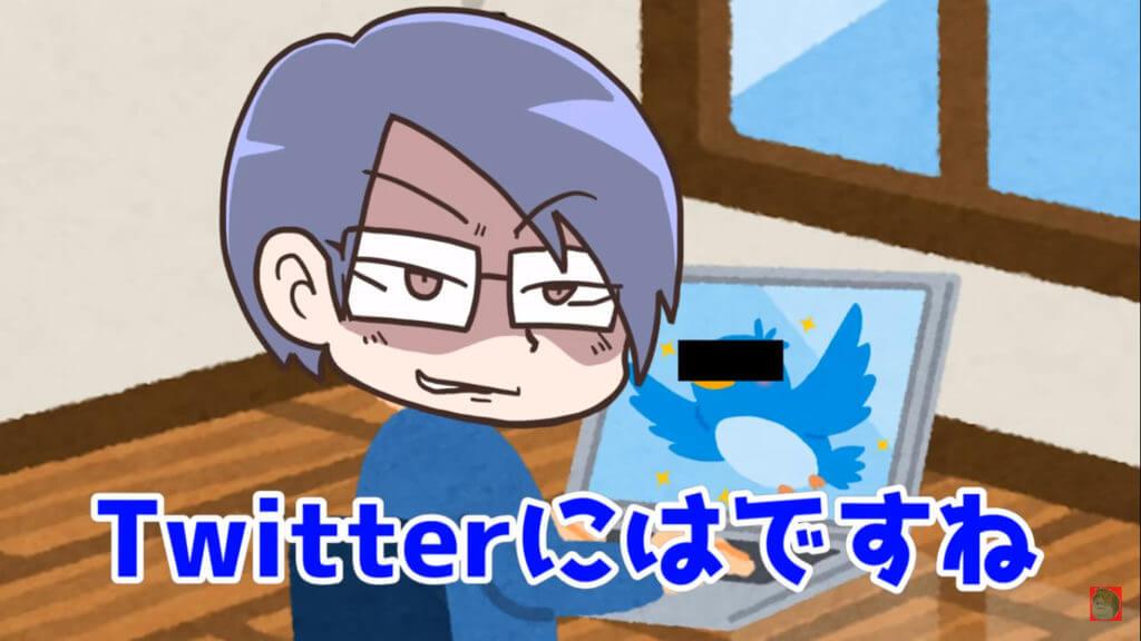 Twitterもチェック