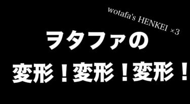 【ヲタファ/wotafa 】プロフィールや年収・素顔は?スーパー戦隊魂動画は見逃せない!歌とギターの実力も要チェック