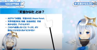 【Kanata Ch. 天音かなた】誕生日や中の人は?メンバーシップを調査!オウム返しやソーラン節動画・ゴーストルールも