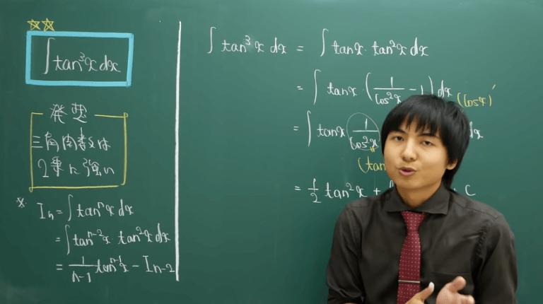 予備校のノリで学ぶ「大学の数学・物理」