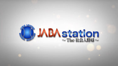 JABA station The 社会人野球
