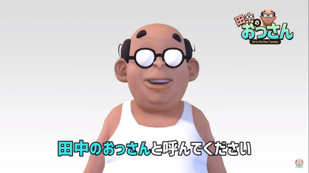 田中のおっさんとは