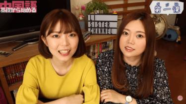 【李姉妹ch】中国語講座や聞き流し動画をご紹介!二人の生い立ちって?中国人視点の日本文化や会話事情・スーパー巡りも注目!