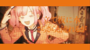 【遠北千南 / Achikita Chinami にじさんじ】前世(中の人)や声優を調査!ものまね動画やMMDをご紹介